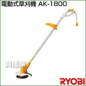 草刈機 刈払機 AK-1800 リョービ 草刈り機|truetools
