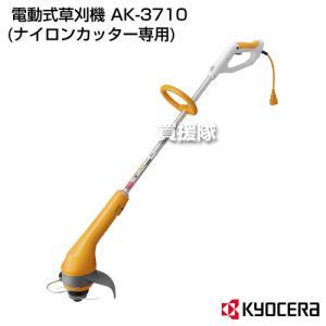 刈払機 草刈機 AK-3710 リョービ