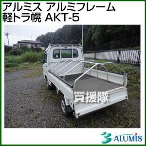 アルミス アルミフレーム 軽トラ幌 AKT-5|truetools