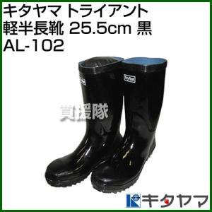 キタヤマ Tryant トライアント 軽半長靴 25.5cm 黒 AL-102 カラー:黒 サイズ:25.5cm|truetools