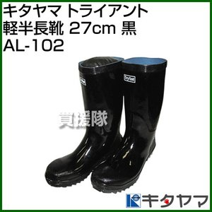 キタヤマ Tryant トライアント 軽半長靴 27cm 黒 AL-102 カラー:黒 サイズ:27cm|truetools