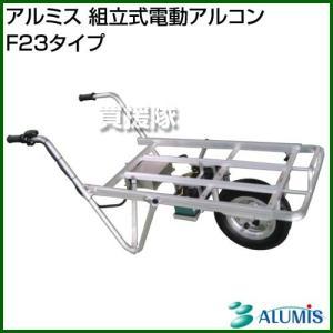 アルミス 組立式電動アルコン F23タイプ|truetools