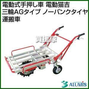 アルミス 電動式手押し車 電動猫吉 三輪AGタイプ ノーパンクタイヤ 運搬車|truetools