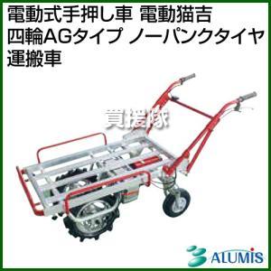 アルミス 電動式手押し車 電動猫吉 四輪AGタイプ ノーパンクタイヤ 運搬車|truetools