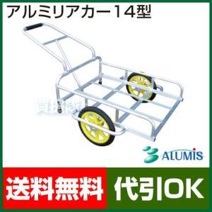 アルミリヤカー 14型 グリップ付 アルミス|truetools