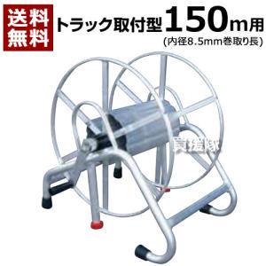 アルミス 軽トラ用ラック式 巻取機 150m|truetools