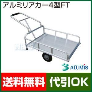 アルミリヤカー 4型FT グリップ付 アルミス|truetools