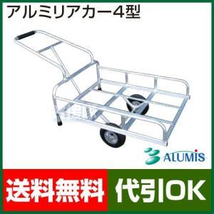 アルミス アルミリヤカー 4型 グリップ付|truetools