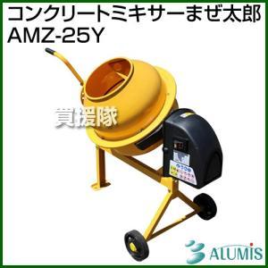 電動コンクリートミキサー まぜ太郎 AMZ-25Y アルミス|truetools