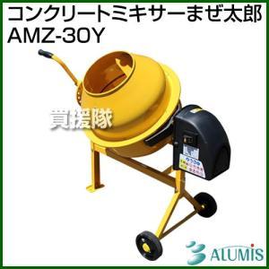 電動コンクリートミキサー まぜ太郎 AMZ-30Y アルミス|truetools