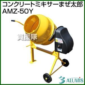 電動コンクリートミキサー まぜ太郎 AMZ-50Y アルミス|truetools