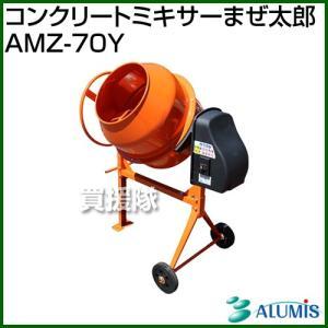電動コンクリートミキサー まぜ太郎 AMZ-70Y アルミス|truetools