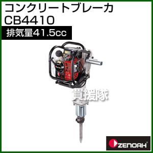 ゼノア コンクリートブレーカ CB4410 排気量:41.5cc ガソリンエンジン 打撃数:1,000min-1|truetools
