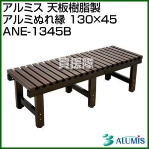 アルミス 天板樹脂製 アルミぬれ縁 130×45 ANE-1345B|truetools