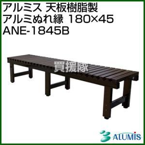 アルミス 天板樹脂製 アルミぬれ縁 180×45 ANE-1845B|truetools