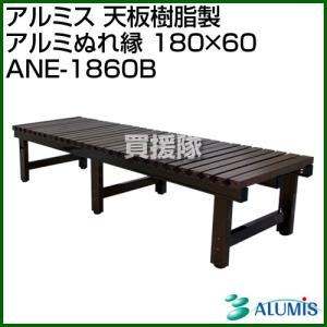アルミス 天板樹脂製 アルミぬれ縁 180×60 ANE-1860B|truetools