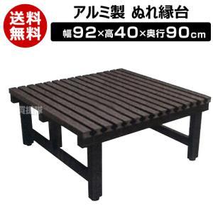 アルミス 天板樹脂製 アルミぬれ縁 90×90 ANE-9090B|truetools