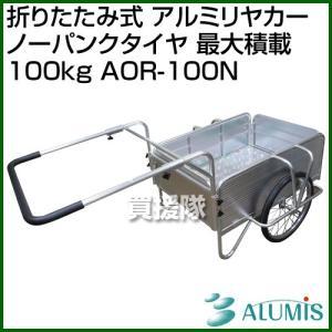 アルミス 折りたたみ式 アルミリヤカー ノーパンクタイヤ 最大積載100kg AOR-100N|truetools