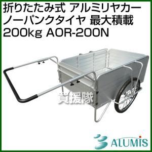 アルミス 折りたたみ式 アルミリヤカー ノーパンクタイヤ 最大積載200kg AOR-200N|truetools