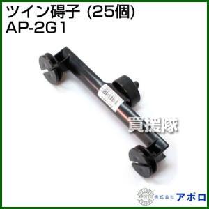 アポロ ツイン碍子 AP-2G1 25個 AP-2G1 直径20mm 全長195mm 芯々160mm|truetools