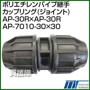 株式会社イリテック ポリエチレンパイプ継手 カップリング ジョイント AP-30R×AP-30R AP-7010-30×30 truetools