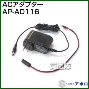 アポロ ACアダプター AP-AD116|truetools