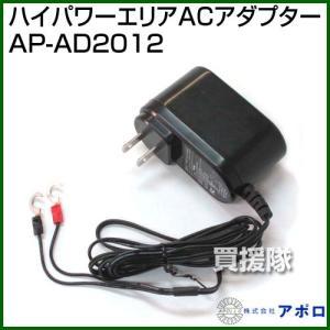 アポロ ハイパワーエリアACアダプター AP-AD2012|truetools
