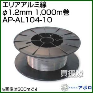 アポロ エリアアルミ線 φ1.2mm 1,000m巻 AP-AL104-10 φ1.2mm 1,000m巻|truetools