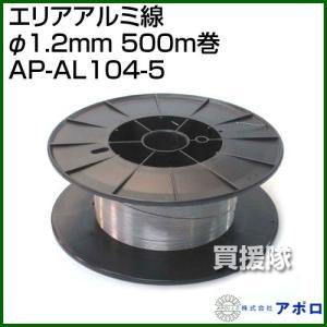 アポロ エリアアルミ線 φ1.2mm 500m巻 AP-AL104-5 φ1.2mm 500m巻|truetools