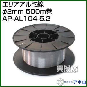 アポロ エリアアルミ線 φ2mm 500m巻 AP-AL104-5.2 φ2mm 500m巻|truetools