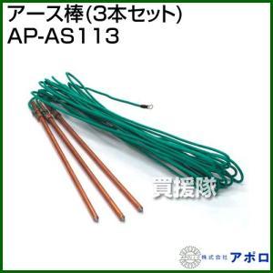アポロ アース棒 3本セット AP-AS113|truetools