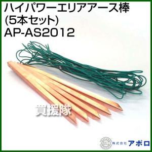アポロ ハイパワーエリアアース棒 5本セット AP-AS2012|truetools
