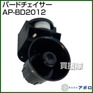 アポロ バードチェイサー AP-BD2012 幅120mm×高さ185mm×奥行100mm|truetools