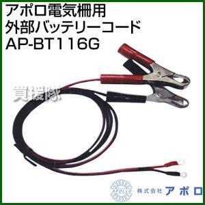 アポロ アポロ電気柵用 外部バッテリーコード AP-BT116G|truetools