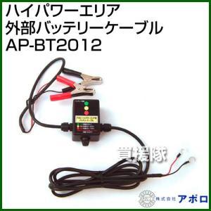 アポロ ハイパワーエリア外部バッテリーケーブル AP-BT2012|truetools