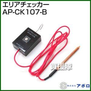 アポロ エリアチェッカー AP-CK107-B truetools