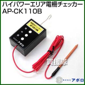 アポロ ハイパワーエリア電柵チェッカー AP-CK110B truetools