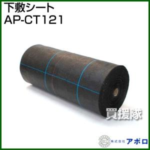 アポロ 下敷シート AP-CT121 幅0.5m×長さ100m 素材:ポリオレフィン|truetools