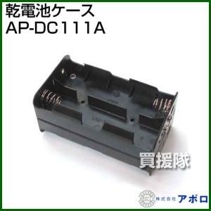 アポロ 乾電池ケース AP-DC111A|truetools