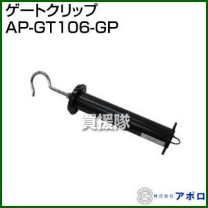 アポロ ゲートグリップ AP-GT106-GP|truetools