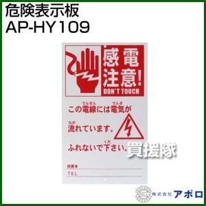 アポロ 危険表示板 AP-HY109|truetools