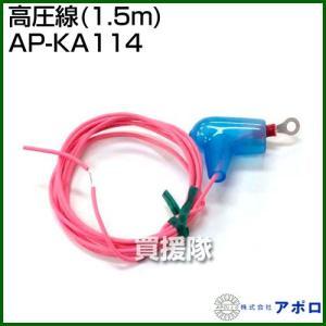 アポロ 高圧線 1.5m AP-KA114 長さ:1.5m|truetools