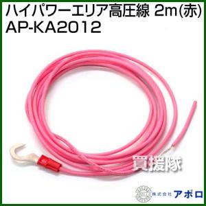 アポロ ハイパワーエリア高圧線 AP-KA2012 長さ:2m 色:赤|truetools