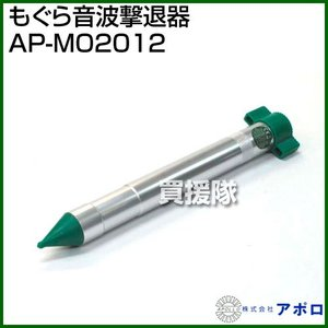 アポロ もぐら音波撃退器 AP-MO2012 電池式 直径40mm×長さ410mm×幅80mm|truetools
