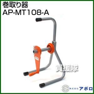アポロ 巻取り器 AP-MT108-A|truetools