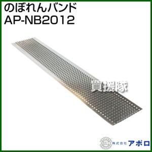 アポロ のぼれんバンド AP-NB2012 長さ700mm×幅130mm×厚さ0.2mm 材質:スチール|truetools
