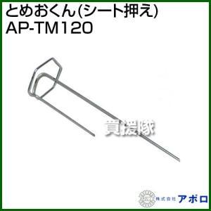 アポロ とめおくん AP-TM120 100個 truetools