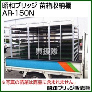 昭和ブリッジ 苗箱収納棚 AR-150N|truetools
