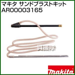 マキタ サンドブラストキット AR00003165|truetools