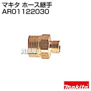 マキタ ホース継手 AR01122030|truetools